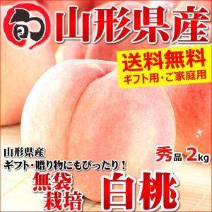 桃 白桃 2kg 秀品 無袋栽培 約5玉〜9玉入り  ギフト 贈り物 贈答 果物 フルーツ お取り寄せ お中元 暑中見舞い 残暑見舞い あすつく対応