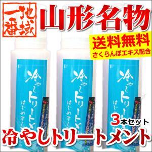 【あすつく対応/出荷中】元祖「冷やしトリートメント プレミアム」3本セット(1本 200ml) ultra-taste