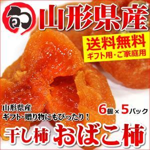 【日時指定OK】山形県産 干し柿 おばこ柿 5パック(1パック6個入)|ultra-taste