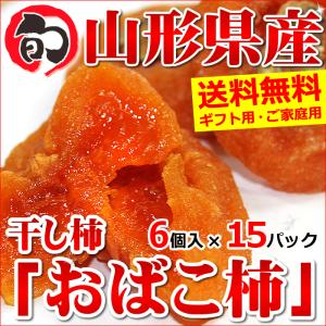 【日時指定OK】山形県産 干し柿 おばこ柿 15パック(1パック6個入)|ultra-taste