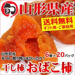 【日時指定OK】山形県産 干し柿 おばこ柿 20パック(1パック6個入)|ultra-taste