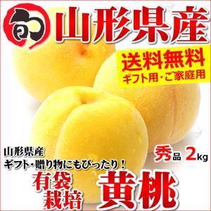 桃 黄桃 2kg 秀品 有袋栽培 約5玉〜8玉入り 敬老の日...