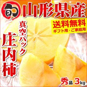 【11月下旬〜日時指定OK】山形県産 柿 庄内柿 真空パック 3kg(秀品/16〜20玉入り)|ultra-taste
