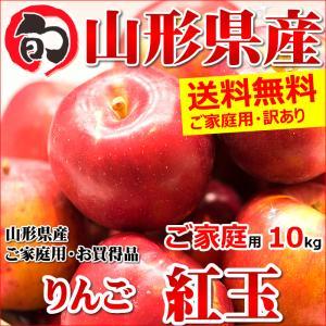 【あすつく対応/出荷中】山形県産 ご家庭用 りんご 紅玉(こうぎょく) 10kg(28玉〜60玉入り/生食可/加工用)|ultra-taste