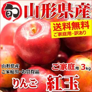 【あすつく対応/出荷中】山形県産 ご家庭用 りんご 紅玉(こうぎょく) 3kg(8玉〜18玉入り/生食可/加工用)|ultra-taste