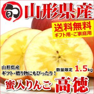【11月上旬〜日時指定OK】山形県産 蜜入り りんご 高徳(こうとく) 1.5kg(6玉〜12玉入り)|ultra-taste