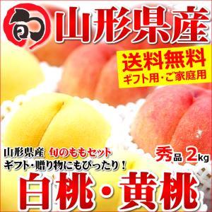 白桃・黄桃 詰合せ 2kg 贈答用 有袋栽培 約5玉〜8玉入...