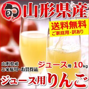 【あすつく対応/出荷中】訳あり りんご サンふじ 10kg (ご家庭用/25玉〜50玉入り/ジュース・スムージー用)|ultra-taste