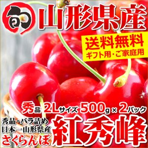 さくらんぼ 紅秀峰 秀品 2Lサイズ 1kg 山形県産 ギフ...