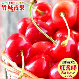 さくらんぼ 紅秀峰 秀品 2Lサイズ 700g 山形県産 ギ...