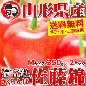 【出荷開始】 さくらんぼ 佐藤錦 秀品 700g Mサイズ ...