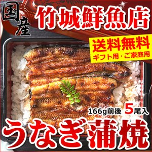 【あすつく対応/出荷中】ギフト 国産 深蒸し うなぎ長焼き 5尾入り(1尾約166g)|ultra-taste