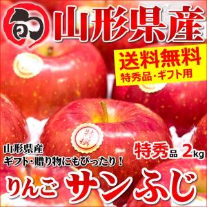 【11月上旬〜日時指定OK】冬ギフト 山形県産 サンふじ りんご 2kg (贈答用/特秀品/6玉前後入り)|ultra-taste