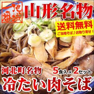 【あすつく対応/出荷中】山形県産 河北町名物 冷たい肉そば 10食セット (5食入×2箱)|ultra-taste