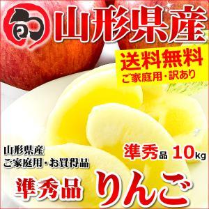 ■商品名:山形県産 準秀品 サンふじ リンゴ ■内容量:1箱 約10kg(約26玉〜46玉入り) ※...