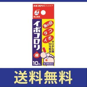 【送料無料】イボコロリ10ml【第二類医薬品】【定形外郵便】