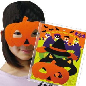 ハロウィン パーティー アイマスク 変装用 仮装用 デュアルスタイル ALT Halloween P...