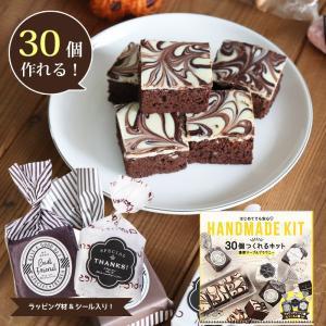 バレンタイン 手づくりチョコキット 30個作れる手作りキット(材料セット)  濃厚マーブルブラウニー 約4×3.5cm 30個分の画像