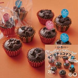 バレンタイン 手づくりチョコキット 30個作れる手作りキット(材料セット)  ふんわりチョコカップケーキ ラッピング付き カップケーキ マフィンの画像