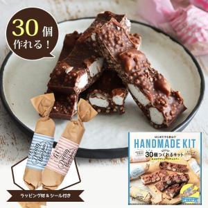バレンタイン 手づくりチョコキット 30個作れる手作りキット ふんわりマシュマロチョコバーラッピング付き 約2×7cm 30本分 (オーブン不使用) の画像