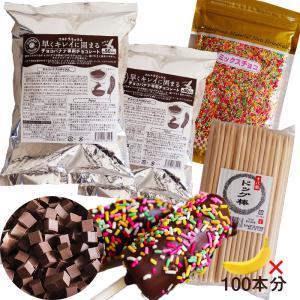 チョコバナナ 用チョコレート  ウルトラミックス 早くキレイに固まるチョコバナナ100本作れるセット(棒+ミックスチョコ付)(夏期クール)