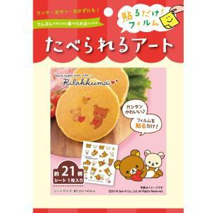 食べられるアートリラックマ(メール便10個まで可)