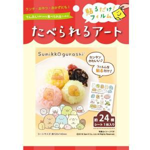 たべられるアート '食べられるアートすみっコぐらし(メール便10個まで可)
