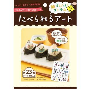 たべられるアート '食べられるアートフェイス(顔)/ファニー(メール便10個まで可)