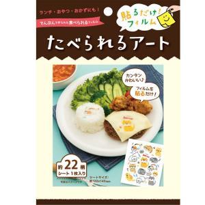 たべられるアート '食べられるアートねこ/まったり(メール便10個まで可)