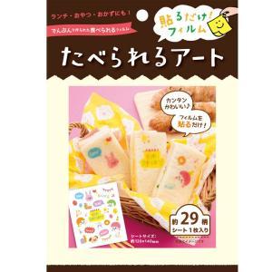 たべられるアート '食べられるアートパーティ/キッズ(メール便10個まで可)