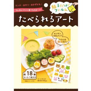 食べられるアートアニマル/キッズ(メール便10個まで可)