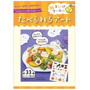たべられるアート '食べられるアート ハロウィン/おばけ  (メール便10個まで可)