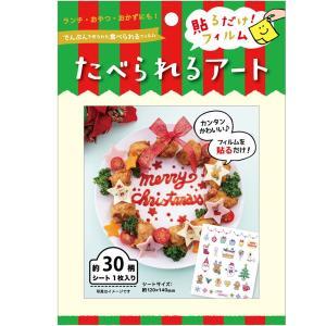 たべられるアート 'たべられるアート  クリスマス/パーティ(メール便10個まで可)