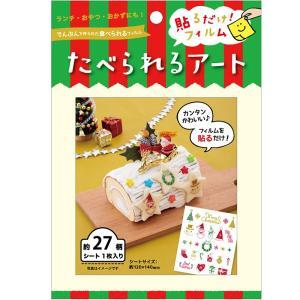 たべられるアート 'たべられるアート  クリスマス/オーナメント(メール便10個まで可)