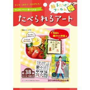 たべられるアート '食べられるアート クイズ 嫌がらせ弁当コラボ(メール便10個まで可)