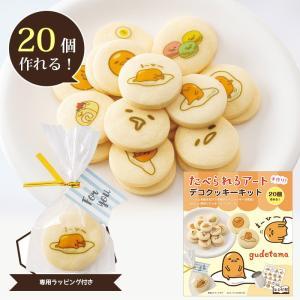 在庫処分 手作り材料セット  たべられるアート(食べられるアート) デコクッキーキット ぐでたま ラッピング付き 20個分 S138 ココナッツキッス