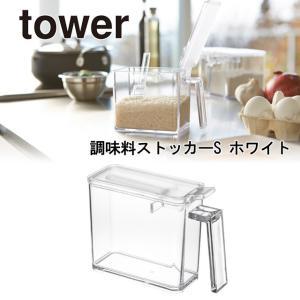 tower(タワー) 調味料ストッカー S ホワイト/おしゃれ シンプル 山崎実業 YAMAZAKI...