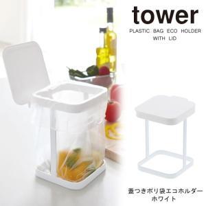tower(タワー) 蓋つきポリ袋エコホルダー ホワイト 山崎実業