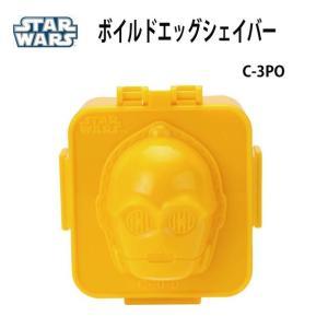 (スターウォーズ)ボイルドエッグシェイバー C-3PO エッグモールド (おもしろ ゆで卵 )
