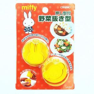 miffy ミッフィー 押し型付 野菜抜き型