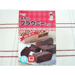 手作ブラウニーセット(紙型1個つき)【お菓子材料キット】