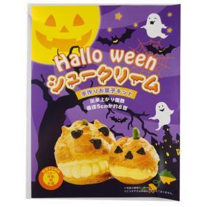 ハロウィンシュークリームセット/パーティ シュー 焼き菓子 手作り キット ハロウィン かぼちゃ