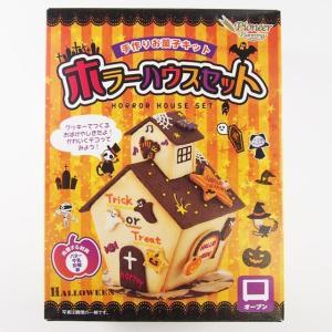 ハロウィンホラーハウスセット/手作り クッキーハウス 焼き菓子 ハロウィン パーティ デコレーション ヘクセンハウス