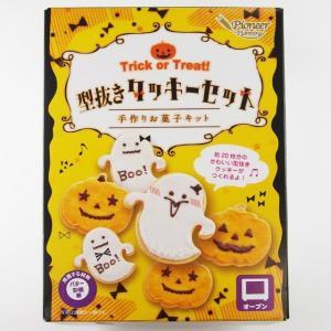 ハロウィン 型抜きクッキーセット/パーティ クッキー アイシング 焼き菓子 手作り キット ハロウィン かぼちゃ