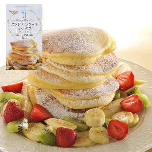 スフレパンケーキミックス(アルミフリー)' パイオニア企画 ホットケーキ パンケーキ ミックス粉