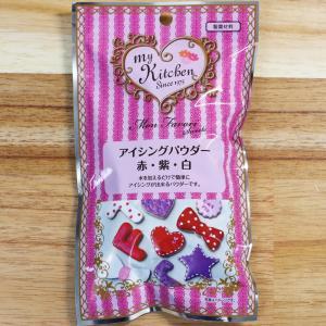 (水を加えるだけ♪楽々アイシング3色セット)アイシングパウダー 赤・紫・白/製菓材料/'(メール便可)