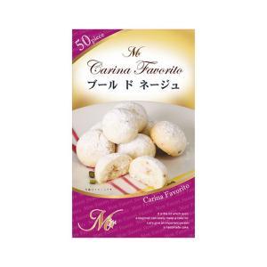 ブール ド ネージュ 約50個分/手作り クリスマス バレンタイン プレゼント ギフト お菓子 キット セットの画像