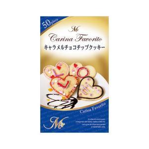 キャラメルチョコチップクッキー 約50枚分/手作り クリスマス バレンタイン プレゼント ギフト お菓子 キット セット