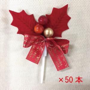 (送料無料)クリスマスケーキピック 柊 レッドリーフ HR-...