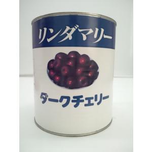 リンダマリー ダークスイートチェリー1号缶(業務用)(特別お取寄せ)